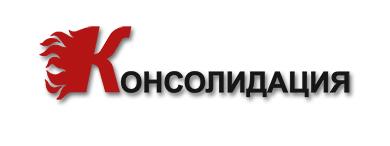 """ООО """"Консолидация"""""""